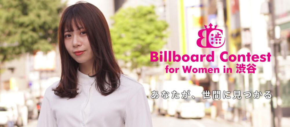Billboard Contestメイン画像